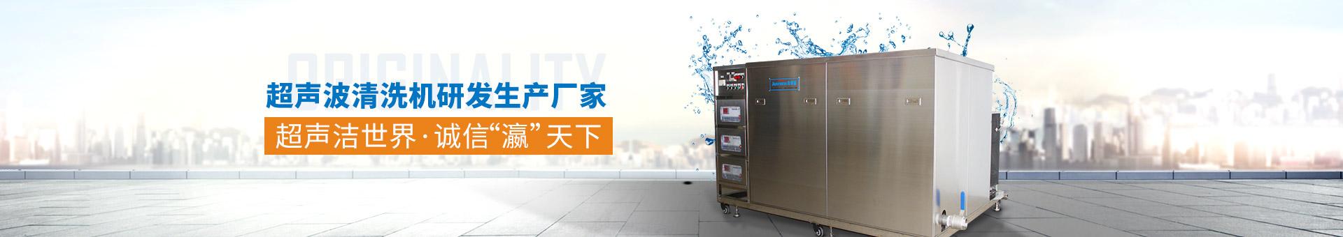 金泰瀛-超声波清洗机研发生产厂家