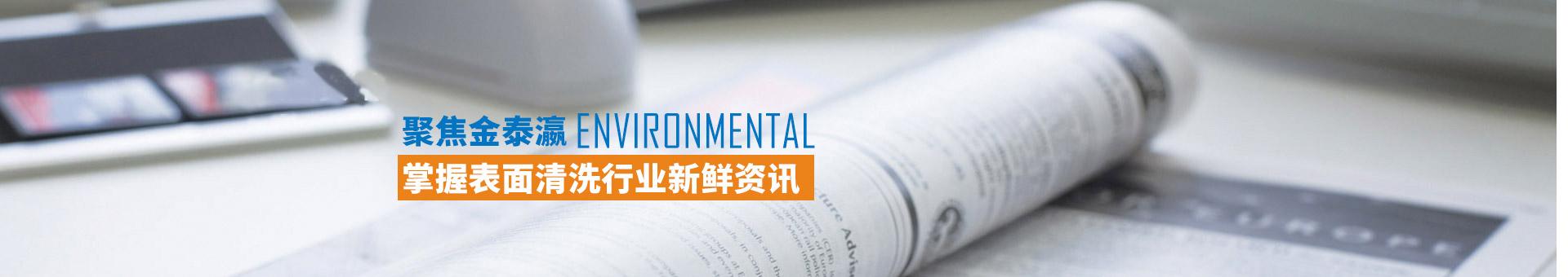 金泰瀛-掌握表面清洗行业新鲜资讯