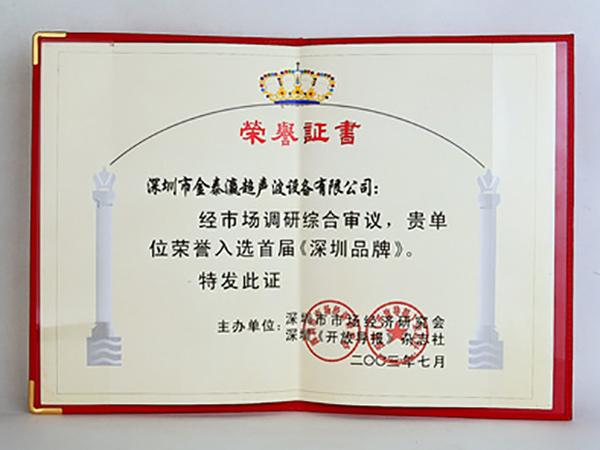 金泰瀛-深圳品牌企业证书