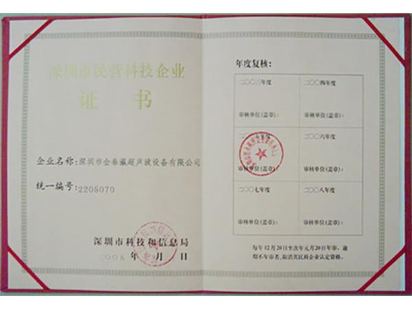 金泰瀛-民营科技企业证书