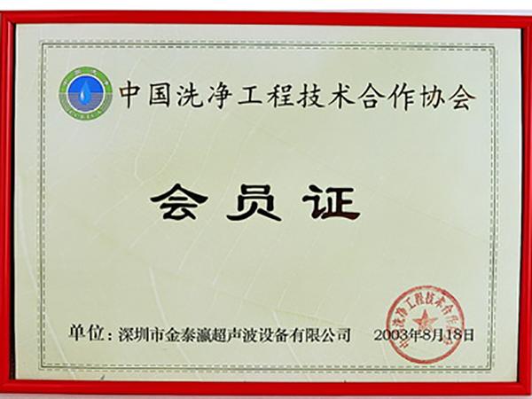 金泰瀛-中国洗净工程技术协会会员证书
