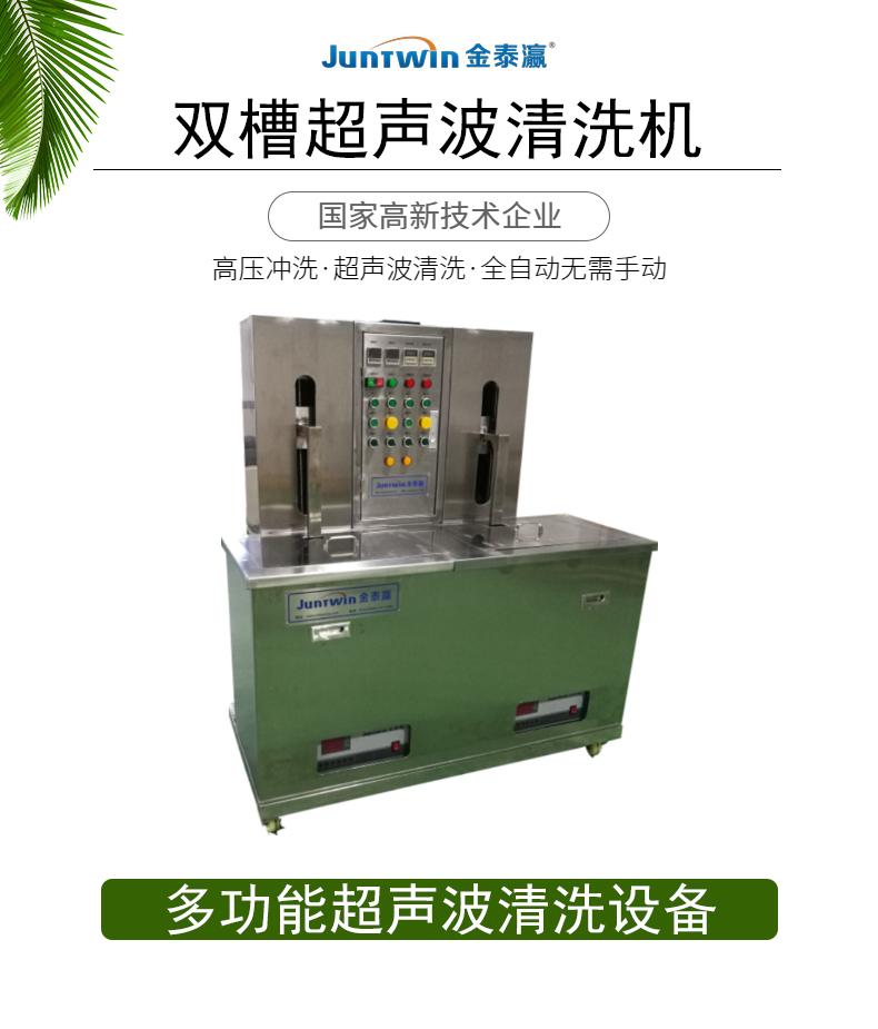 双槽自动超声波清洗机
