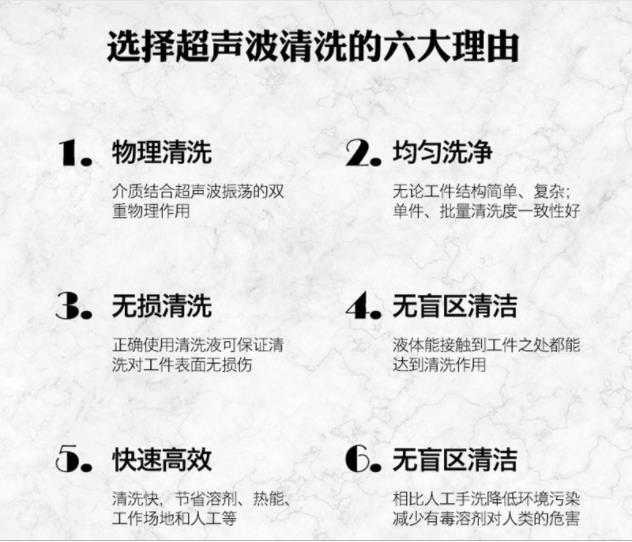 选择超声波清洗机的六大理由
