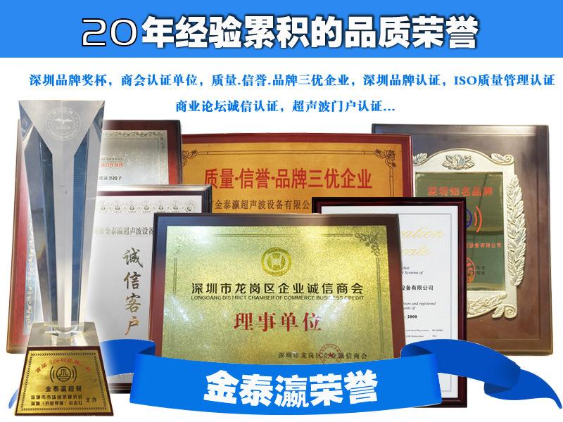 金泰瀛——20年超声波品牌