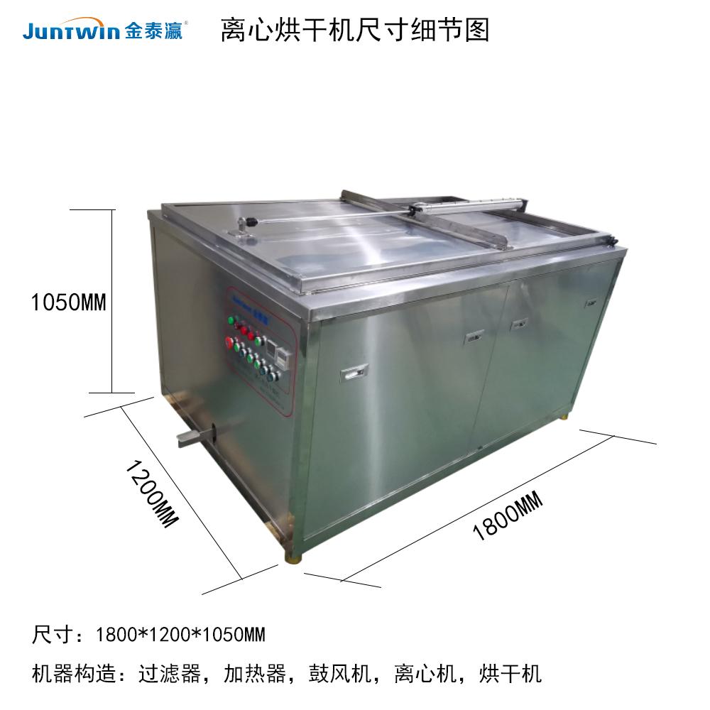 全自动超声波清洗机 橡胶圈清洗 密封件清洗