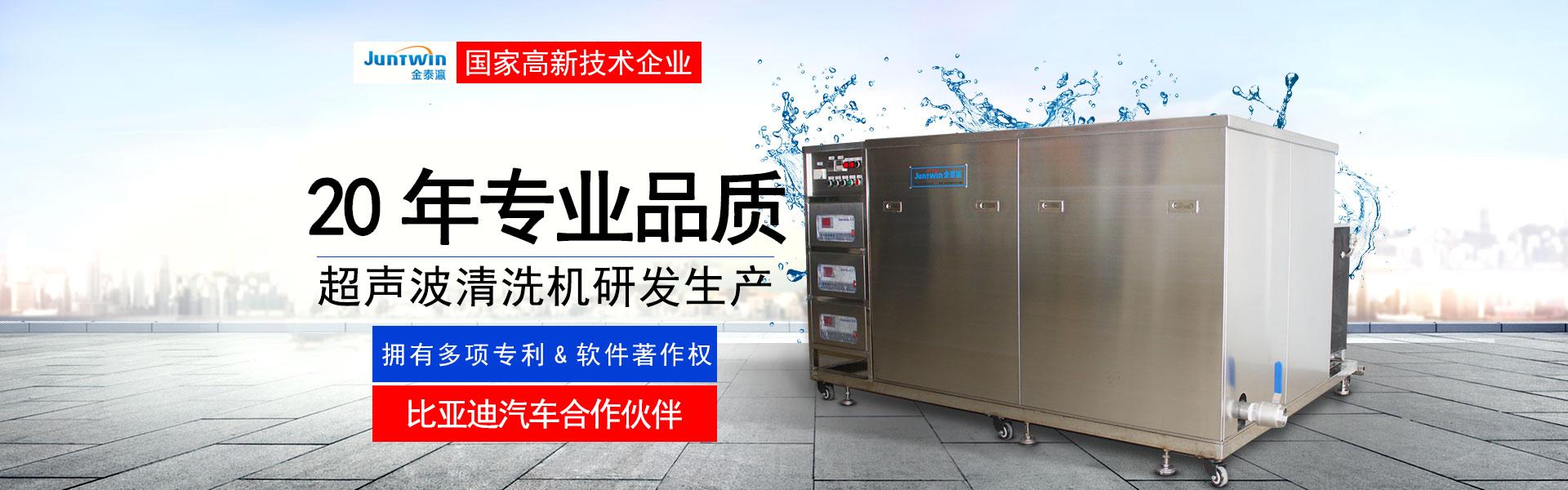 金泰瀛-全自动超声波清洗机