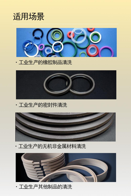 橡胶圈全自动清洗机设备