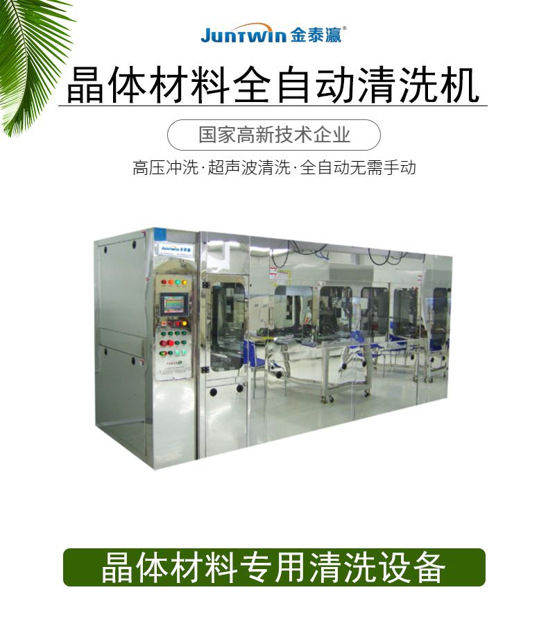 明矾晶体单晶硅体全自动超声波清洗机