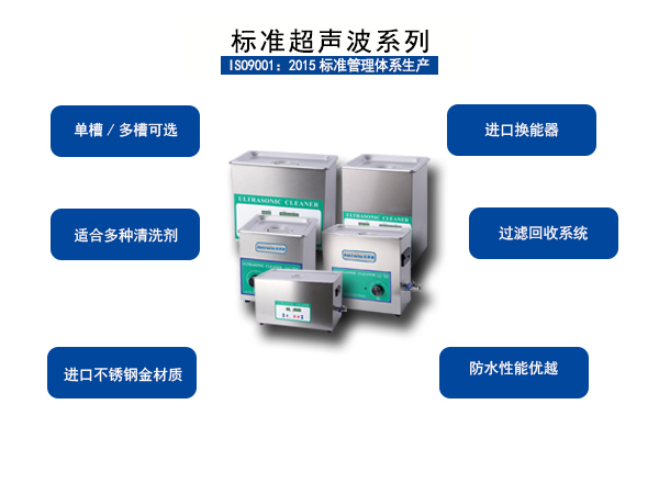 单槽超声波清洗机(多种规格大小)